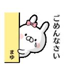 【まゆ】専用名前ウサギ(個別スタンプ:32)