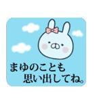 【まゆ】専用名前ウサギ(個別スタンプ:33)