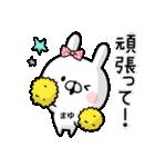 【まゆ】専用名前ウサギ(個別スタンプ:34)