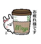 【まゆ】専用名前ウサギ(個別スタンプ:36)