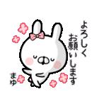 【まゆ】専用名前ウサギ(個別スタンプ:37)