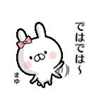 【まゆ】専用名前ウサギ(個別スタンプ:38)