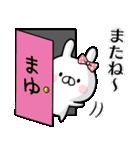 【まゆ】専用名前ウサギ(個別スタンプ:39)
