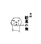 動く犬のスタンプ「中村」編(個別スタンプ:01)