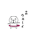 動く犬のスタンプ「中村」編(個別スタンプ:02)
