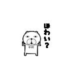 動く犬のスタンプ「中村」編(個別スタンプ:04)