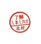 大人のはんこ(北村さん用)(個別スタンプ:2)