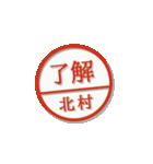 大人のはんこ(北村さん用)(個別スタンプ:3)