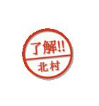 大人のはんこ(北村さん用)(個別スタンプ:4)