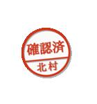 大人のはんこ(北村さん用)(個別スタンプ:6)