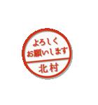 大人のはんこ(北村さん用)(個別スタンプ:7)