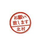 大人のはんこ(北村さん用)(個別スタンプ:8)