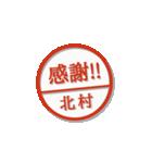 大人のはんこ(北村さん用)(個別スタンプ:9)