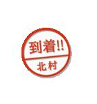 大人のはんこ(北村さん用)(個別スタンプ:13)