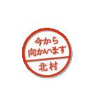 大人のはんこ(北村さん用)(個別スタンプ:15)
