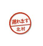 大人のはんこ(北村さん用)(個別スタンプ:16)