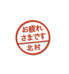 大人のはんこ(北村さん用)(個別スタンプ:17)