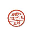 大人のはんこ(北村さん用)(個別スタンプ:18)
