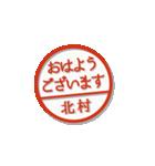 大人のはんこ(北村さん用)(個別スタンプ:19)