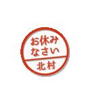 大人のはんこ(北村さん用)(個別スタンプ:20)