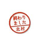 大人のはんこ(北村さん用)(個別スタンプ:21)