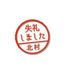 大人のはんこ(北村さん用)(個別スタンプ:22)