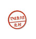 大人のはんこ(北村さん用)(個別スタンプ:23)