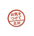 大人のはんこ(北村さん用)(個別スタンプ:24)