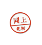 大人のはんこ(北村さん用)(個別スタンプ:26)