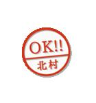 大人のはんこ(北村さん用)(個別スタンプ:27)