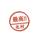 大人のはんこ(北村さん用)(個別スタンプ:29)