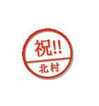 大人のはんこ(北村さん用)(個別スタンプ:30)