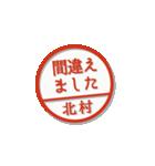 大人のはんこ(北村さん用)(個別スタンプ:32)