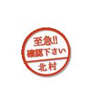 大人のはんこ(北村さん用)(個別スタンプ:33)