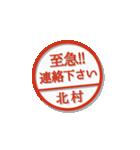 大人のはんこ(北村さん用)(個別スタンプ:34)