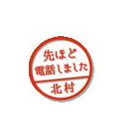 大人のはんこ(北村さん用)(個別スタンプ:35)