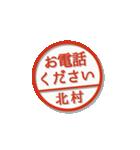 大人のはんこ(北村さん用)(個別スタンプ:36)