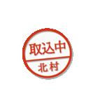 大人のはんこ(北村さん用)(個別スタンプ:37)
