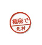 大人のはんこ(北村さん用)(個別スタンプ:38)