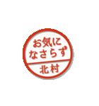 大人のはんこ(北村さん用)(個別スタンプ:39)