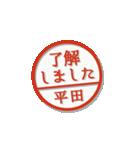 大人のはんこ(平田さん用)(個別スタンプ:1)