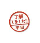 大人のはんこ(平田さん用)(個別スタンプ:2)
