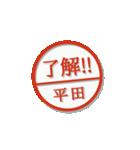 大人のはんこ(平田さん用)(個別スタンプ:4)