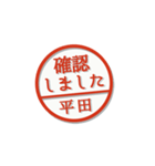 大人のはんこ(平田さん用)(個別スタンプ:5)