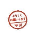 大人のはんこ(平田さん用)(個別スタンプ:7)