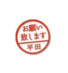 大人のはんこ(平田さん用)(個別スタンプ:8)