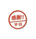 大人のはんこ(平田さん用)(個別スタンプ:9)