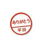大人のはんこ(平田さん用)(個別スタンプ:10)