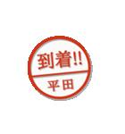 大人のはんこ(平田さん用)(個別スタンプ:13)