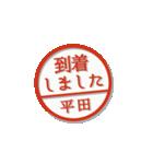 大人のはんこ(平田さん用)(個別スタンプ:14)